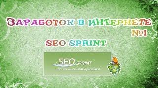 SEOSPRINT-Сайт который платит реальные деньги