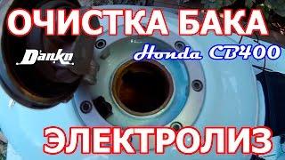 Как очистить бак мотоцикла от ржавчины Электролиз бака(рецепт электролита в видео очистки бака мотоцикла электролизом., 2016-01-30T10:54:35.000Z)