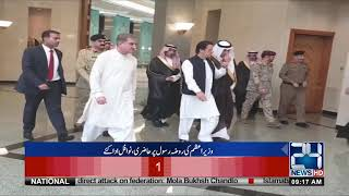 PM Imran Khan Performed Umrah On First Foreign Trip To Saudi Arabia | 24 news HD