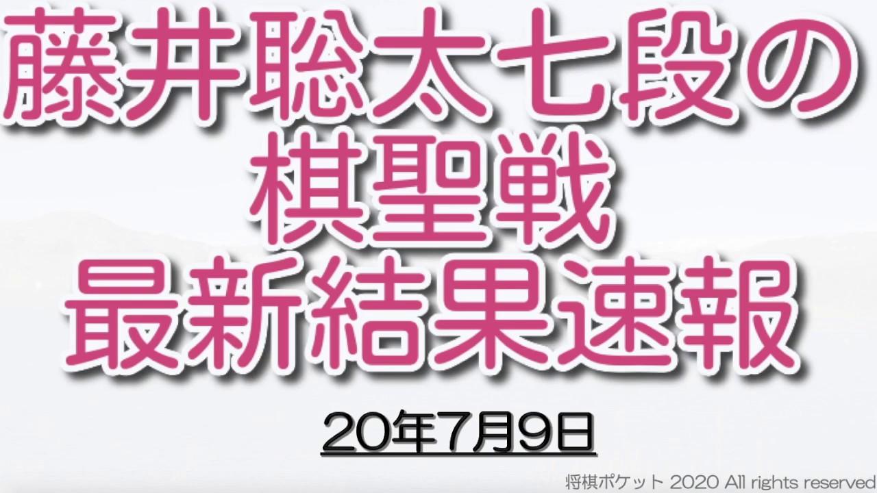 藤井聡太七段の棋聖戦最新結果速報20年7月9日版!渡辺明棋聖との五番勝負のゆくえは?