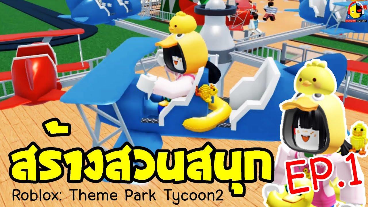 Roblox: Theme Park Tycoon2 มาสร้างสวนสนุกกับเป็ดอินดี้ EP1 / นางสาวอินดี้แคสเกม