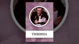 Тишина (3 серия) (1992) фильм