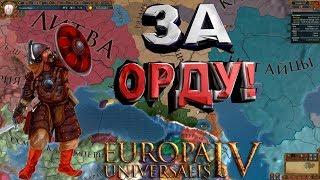 СУДЬБА ОРДЫ и минитаймлапс в EU IV №5