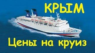 Крым, стали известны цены на Черноморский круиз