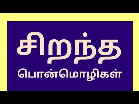 சறநத பனமழகள Tamil Quotes For Life Leadership