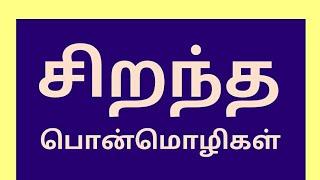 சிறந்த பொன்மொழிகள் Tamil Quotes for Life leadership historical