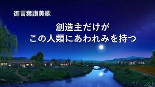 日本語賛美歌「創造主だけがこの人類にあわれみを持つ」歌詞付き