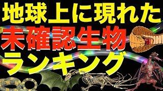 地球上に現れた未確認生物ランキングベスト10まとめ thumbnail