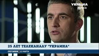 Сегодня канал «Украина» празднует свое 25-летие
