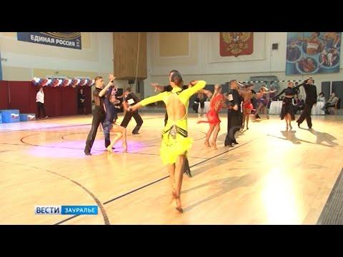 Кубок Курганской области по спортивным танцам отправился в Челябинск