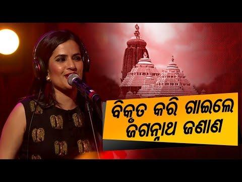 Odia Singer Sona Mohapatra's 'Ahe Nila Saila' Draws Criticism