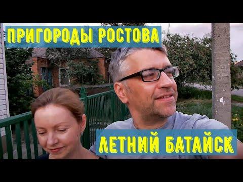 #Пригороды_Ростова #Батайск Реабилитация Батайска