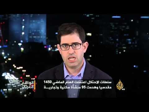 الواقع العربي - خطط الاحتلال الإسرائيلي لتهويد مدينة القدس