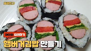 햄버거김밥만들기 예쁜김밥 소풍도시락 kidscookin…