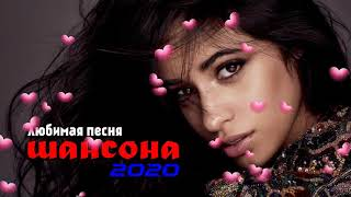 шансон 2020 Новинка Очень русские песни - Самые Популярные ПЕСНИ ГОДА 2020 - Душевный шансон о жизни