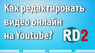 Как редактировать видео онлайн на Youtube? Вам не нужны сложные программы для видео-монтажа!(Как редактировать видео онлайн на Youtube? Вам не нужны сложные программы для видео-монтажа. Чтобы понять, как..., 2014-06-08T15:04:17.000Z)