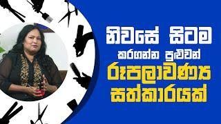නිවසේ සිටම කරගන්න පුළුවන් රූපලාවණ්ය සත්කාරයක්   Piyum Vila   18 - 06 - 2021   SiyathaTV Thumbnail
