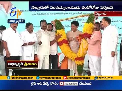 Vice President Venkaiah Naidu tour in Nellore district