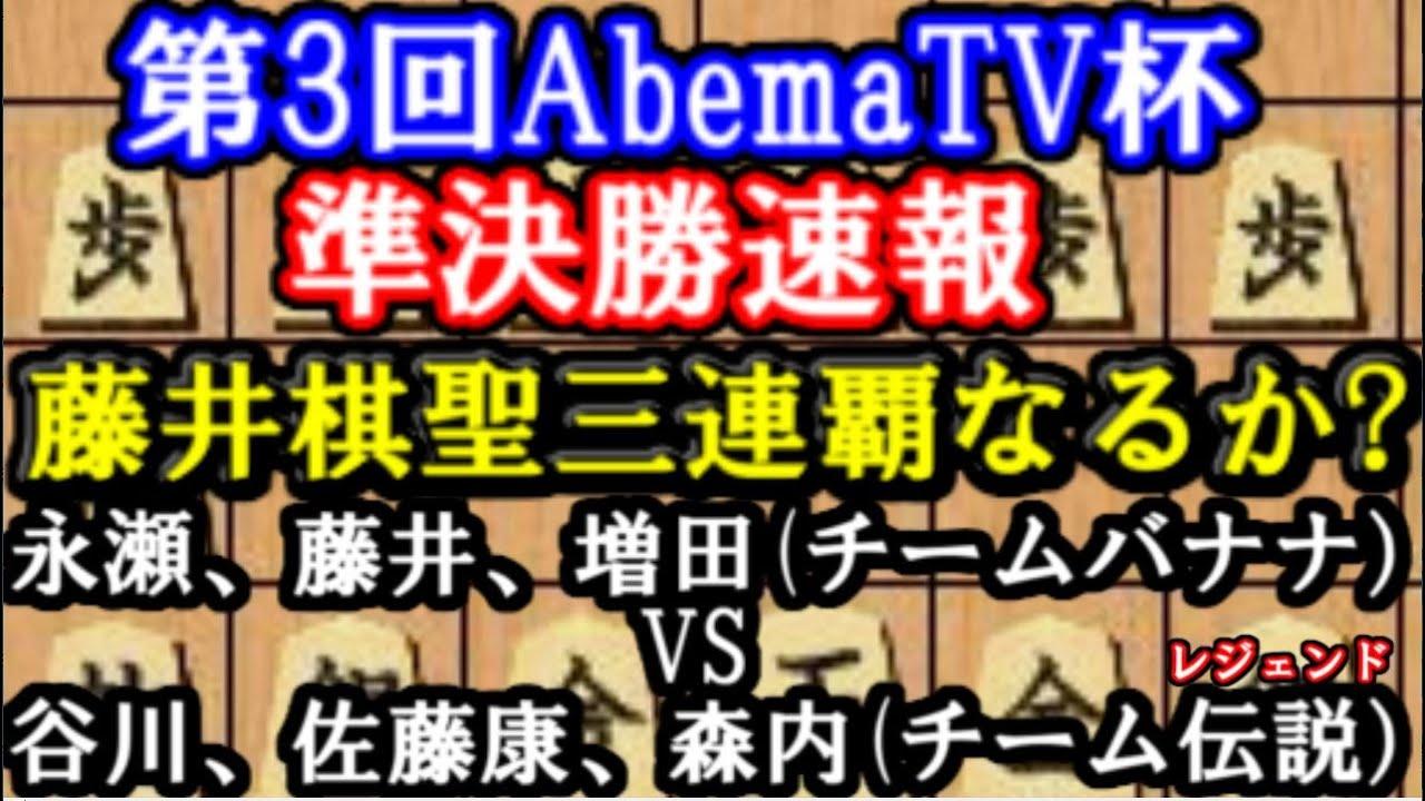 ま 将棋 あべ tv