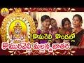 కొమరెల్లి  కొండల్లో || Komuravelli Mallanna Jathara Dj Video Songs || Telangana Devotional video