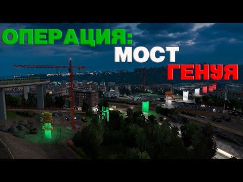 ETS 2 🔴ОПЕРАЦИЯ: МОСТ ГЕНУЯ - Operation Genoa Bridge / Logitech G27 Gameplay
