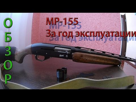 Ружье МР-155. Мнение после года использования.
