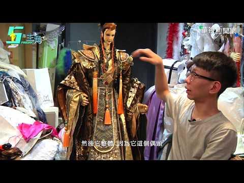 【5是主角】從布袋戲迷變戲服師 楊竣凱堅持10年興趣變工作