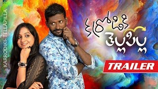Karrodiki Tella PillaTelugu Short Film Trailer || Mahesh VItta || Directed By Ashok Pilli