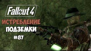 Fallout 4 87 - Институт тру. Истребление Подземки.