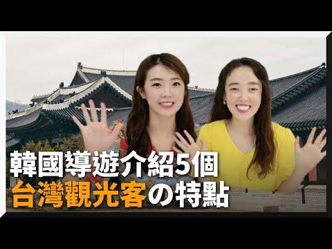 只有「台灣觀光客」會幫發護照、自備菸灰缸!韓國導遊大讚人情味 禮貌 化妝 文化差異 台韓文化