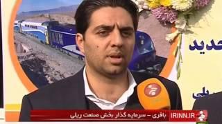 Iran five stars train joint rail transport fleet پيوستن قطار پنج ستاره به ناوگان حمل و نقل ايران