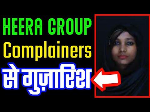 Heera Group Customer Request to Heera Group Investors