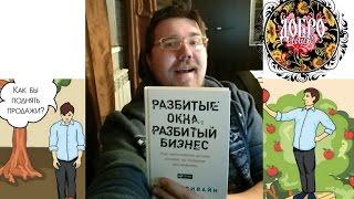 ????Обзор бизнес литературы книги Разбитые окна разбитый, Майкл Ливайн, развитие бизнеса, Ярославль.