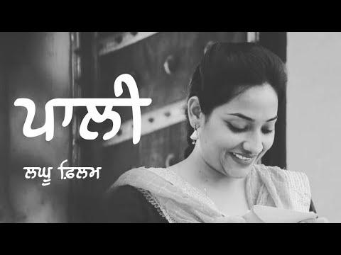 ਪਾਲੀ-।।-palli-।।-latest-punjabi-short-movie-hd-2019-।।-preet-kainth