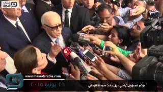 مصر العربية | مؤتمر لمسؤول تونسي حول حادث سوسة الارهابي