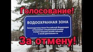Голосування за скасування Водоохоронної зони!!!