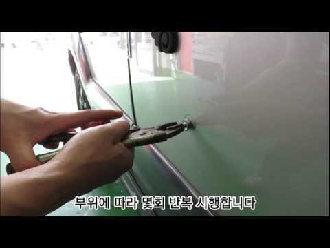 [제일카넷] 자동차도어 문콕 판금 DIY, 광주도�