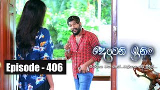Deweni Inima | Episode 406 27th August 2018 Thumbnail