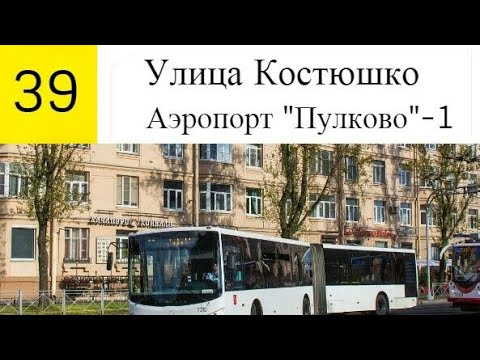 """Автобус 39 """"Ул. Костюшко.-Аэропорт """"Пулково-1""""."""