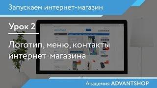 Академия AdvantShop. Урок 2. Логотип, меню, контакты интернет-магазина