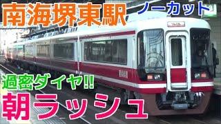 次々と電車が来る平日朝ラッシュの南海堺東駅1時間半ノーカット! 南海高野線 過密ダイヤ! 特急りんかん8連・泉北ライナー通過シーンなど