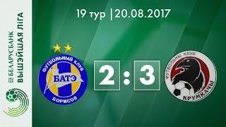 Беларусбанк - Высшая лига. БАТЭ – Крумкачы
