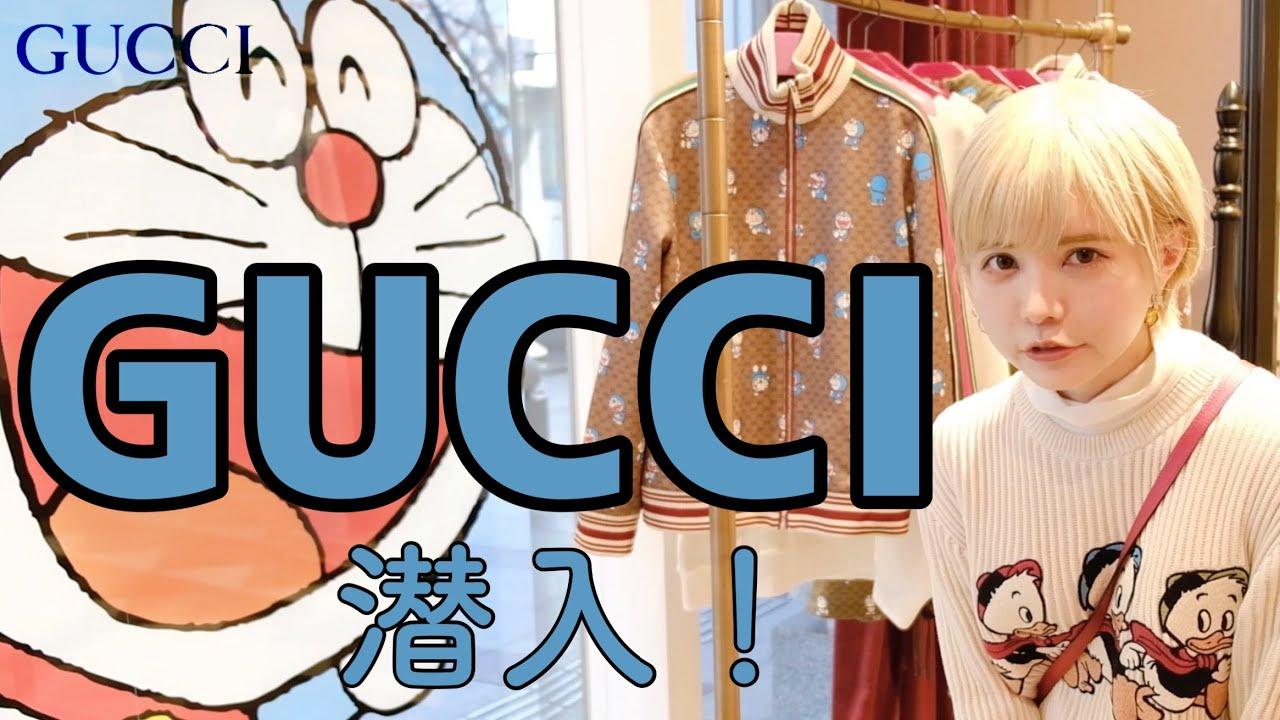 【GUCCI幻のケーキ】店内で新作紹介☺︎ドラえもん、ドナルドコラボ2021s/s