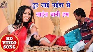 टूट जाई नईहर से लाईल बानी हम Bihari Dharmendra , DUja Ujjawal Latest Bhojpuri Hit SOngs 2018