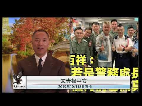 2019年10月18日 郭文贵先生报平安直播:美国引领全球反共,港人宁死不屈,是反共先锋!