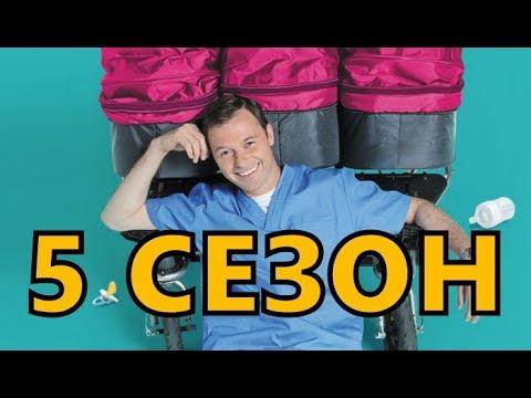 Женский доктор 5 сезон 1 серия (41 серия) - Дата выхода