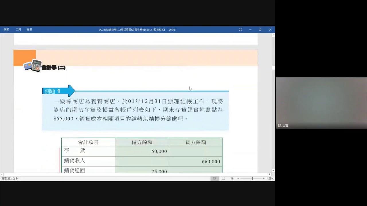 會計學_課本CH9結帳的意義與商品帳戶的結清_大大老師線上教學1090512 - YouTube