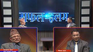SAPHALELAM BY BIMAL THAPA || SANTA KUMAR SHAKYA || Nepal Television 2076-11-07