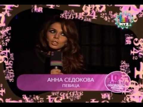 Анна Седокова, 3 место в топ-100 самых сексуальных