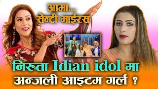 Indian Idol मा Niruta Singh || आमा...सेन्टी भाईरस ? आईटम गर्ल अञ्जली ?? Mazzako TV
